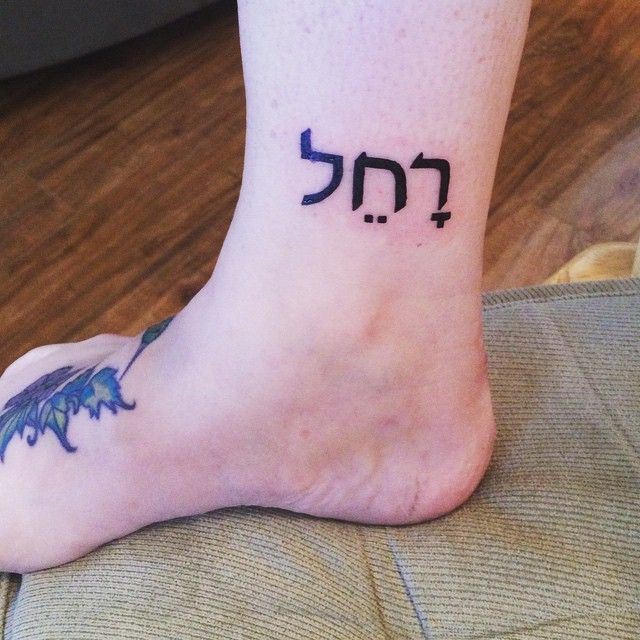 25 Sacred Hebrew Tattoos Meanings, Ideas and Translations ...