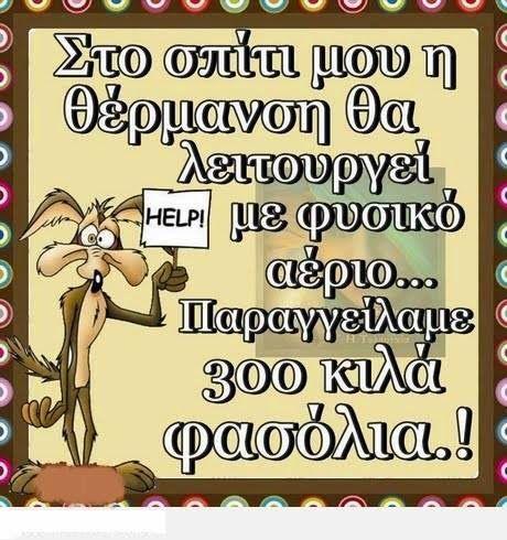 Ελληνικό Καλειδοσκόπιο: Καλημέρα... με την αστεία πλευρά της καθημερινότητ...