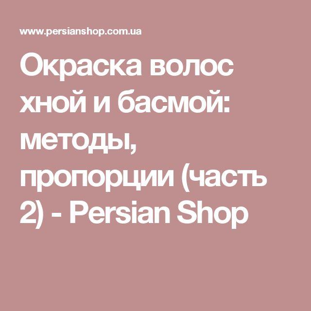 Окраска волос хной и басмой: методы, пропорции (часть 2) - Persian Shop