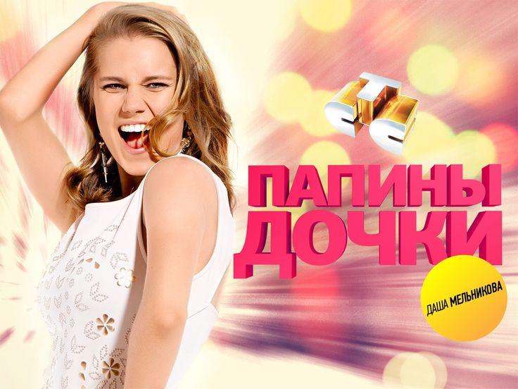 Дарья Мелникова- 3 по старшинству- в роли Евгении Васнецовой