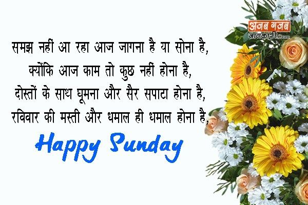 Happy Sunday Wishes Images In Hindi Sunday Wishes Images Happy