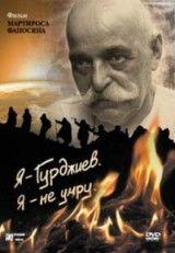 Я – Гурджиев. Я – не умру (2007) DVDRip