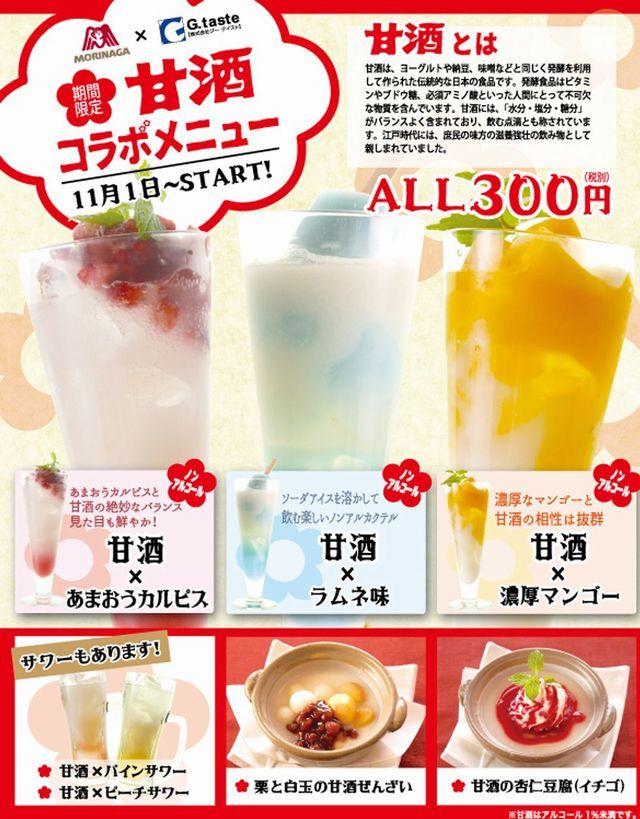 「森永甘酒」×ジー・テイストコラボ企画 ラムネやマンゴーと「森永甘酒」を使ったメニュー登場