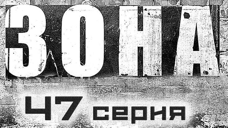 Сериал Зона 1 сезон 47 серия в хорошем качестве HD