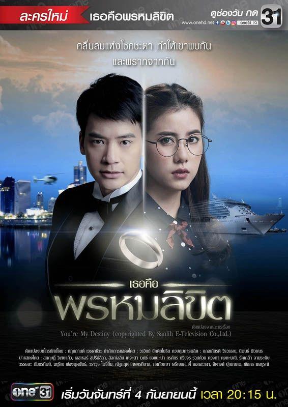 You Re My Destiny Fated To Love You My Destiny Thai Drama