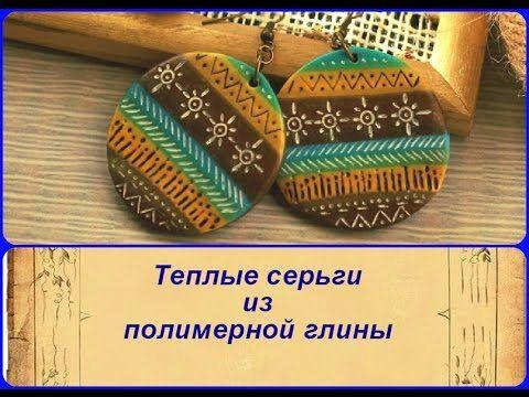 ПОЛИМЕРНАЯ ГЛИНА ► Мастер Класс ► Этнические серьги ► Earrings with his own hands - YouTube