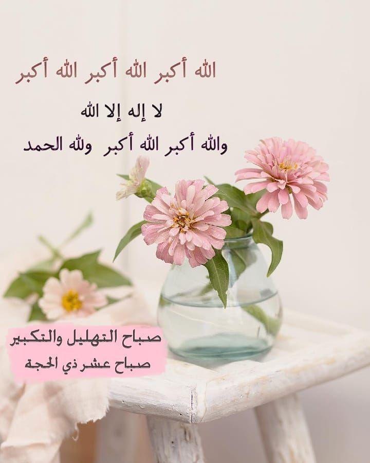 صورة و كلمة Adli Kullanicinin صباح الخير Good Morning Panosundaki Pin