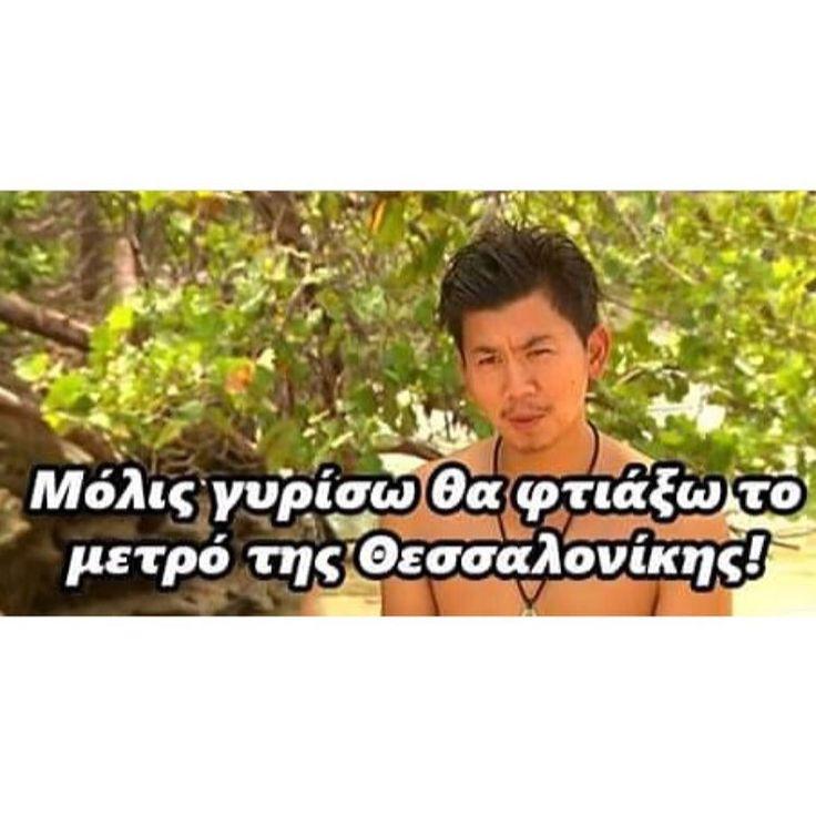 """2,019 """"Μου αρέσει!"""", 5 σχόλια - Survivor of Greece 2017 (@survivor_troll_stories_) στο Instagram: """"#survivorgreece #survivor #survivorgr"""""""