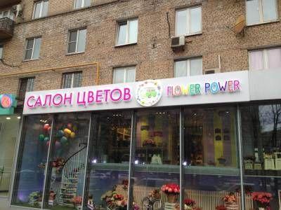 Объемные буквы для вывески цветочного магазина