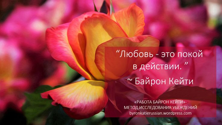«Любовь — это покой в действии.» ~ Байрон Кейти  «Love is peace in action.» ~ Byron Katie