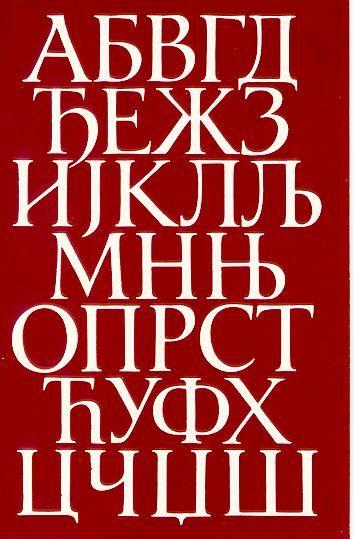 Modern Serbian Chirilic Alphabeth