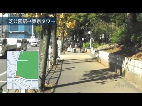 都営地下鉄芝公園駅A4出口から東京タワーに行ってみましょう  芝公園の外側に沿って歩いてゆきます。    芝公園は日本で最も古い公園の一つだそうです。  明治6年に上野公園など5つの公園が指定され、  歴史の古い公園として知られています    昭和33年に開業した、333メートルの東京タワーは  東京のシンボルとして長年多くの人々に愛されています。    「建設するからには世界一高い塔でなけれな意味がない  1300年も前に57メートルもある立派な五重塔が日本人の手でできた、  ましてや科学技術が進展した今なら必ずできる」    関係者たちのその熱意と、それに裏付けられた確かな技術によって  生まれた東京タワーは、当時の自立式鉄塔として世界最高の高さを誇りました。