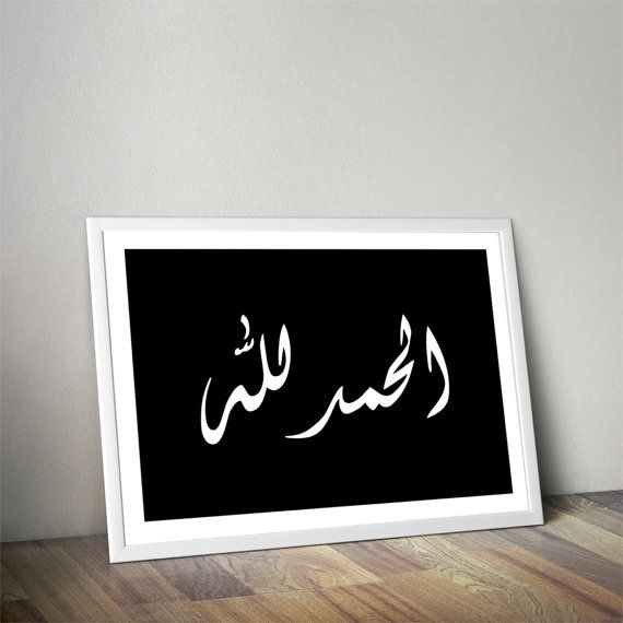Check out this item in my Etsy shop https://www.etsy.com/uk/listing/474005160/arabic-art-download-print-islamic-arabic