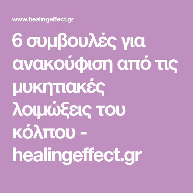 6 συμβουλές για ανακούφιση από τις μυκητιακές λοιμώξεις του κόλπου - healingeffect.gr
