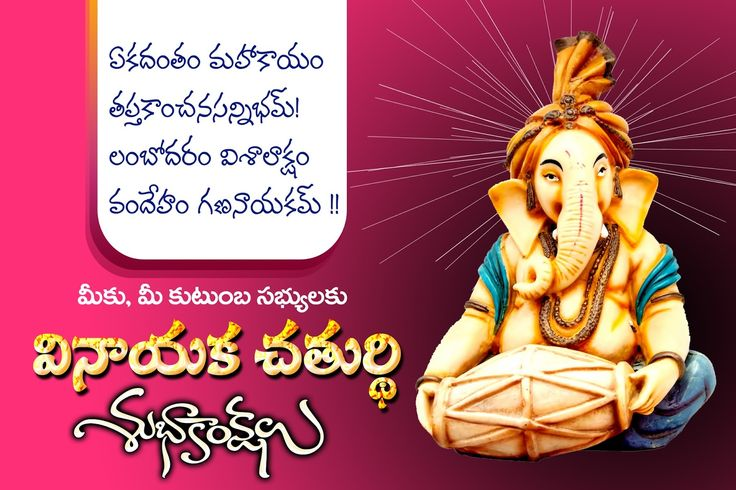 360 Best Ganesha Images On Pinterest: 27 Best Vinayaka Chavithi Quotes Images On Pinterest