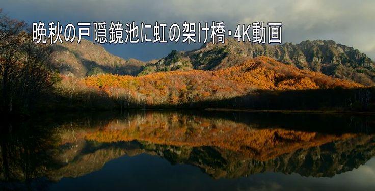 """晩秋の戸隠鏡池に虹の架け橋・4K撮影 Amazing this should be shared great quality … """"2007 to take a rainbow in Togakushi Kagami Ike of autumn leaves, the other became a local newspaper news, but we recei… https://beartales.me/2016/11/05/rainbow-bridge-%C2%B7-4k-shooting-in-late-autumn-of-togakushi-kagami-ike-haruyuki-onoue/"""