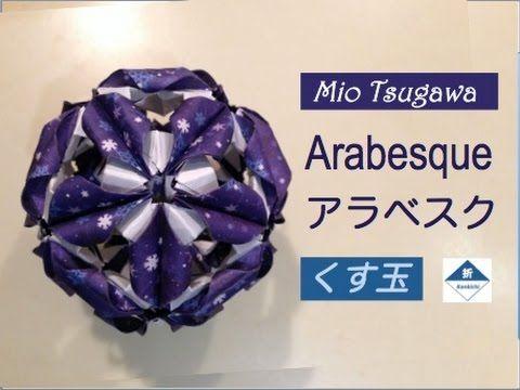 Arabesque Kusudama Tutorial アラベスク(くす玉)の作り方 - Arabesque Kusudama. – Tsugawa Mio