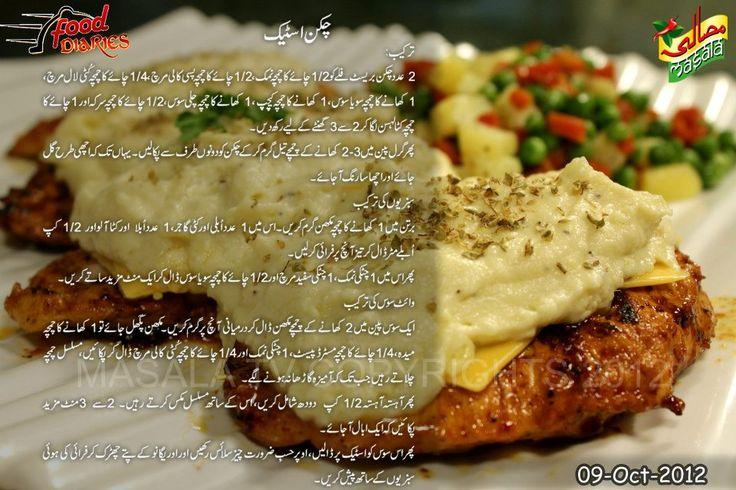 chicken steak recipe by shireen anwer - Google Search