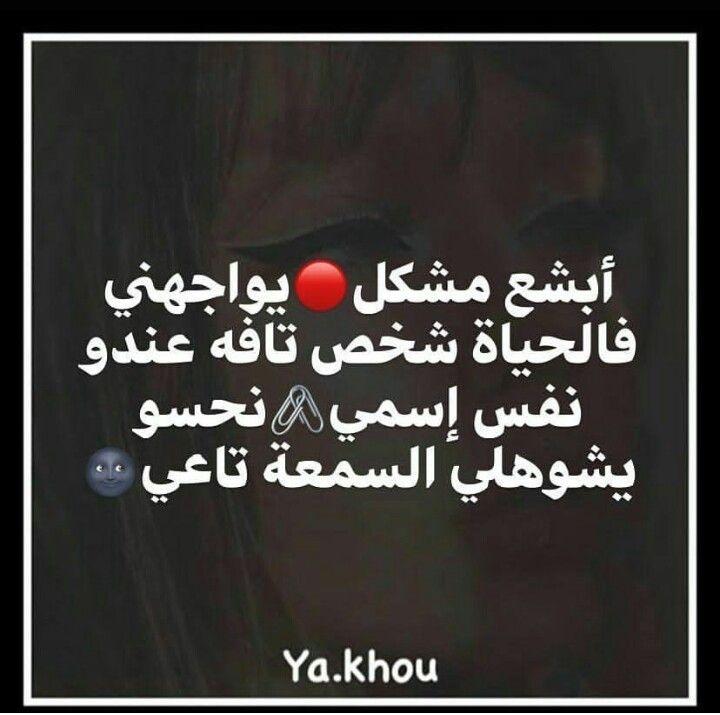 Pin By Rania Rania On Sstatu Dz Arabic Tattoo Quotes Quotes Jokes