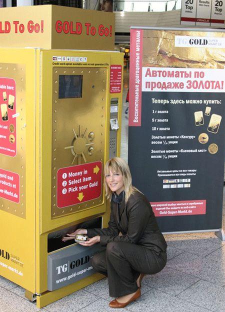 Gold vending machine - http://johnrieber.com/2013/03/17/body-parts-whiskey-burgers-crazy-classic-vending-machines/