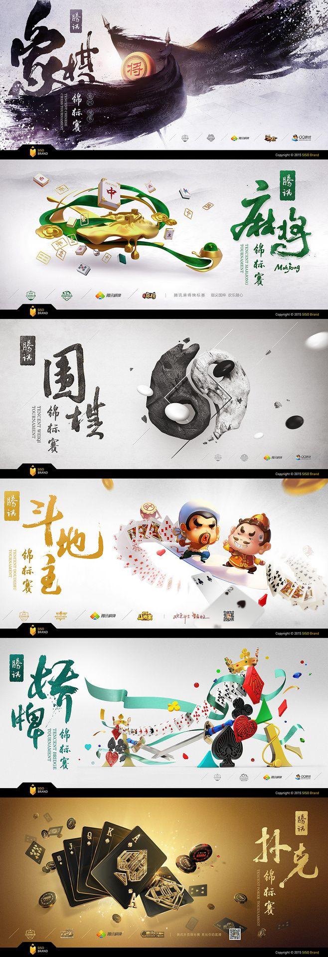 腾讯棋牌锦标赛KV创意设计 象棋/麻将/...