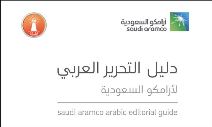 دليل كتابة الرسائل العلمية pdf