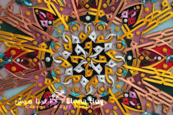وربك فكبر And your Lord (Allah) magnify Calligraphy by Shafiq Uz Zaman String Art by Elona HOŞ Detay