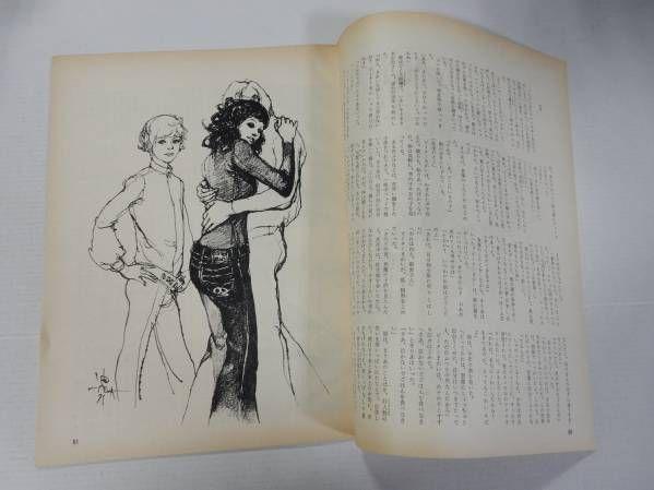 鈴木いづみ「東京巡礼歌」切抜29P平凡パンチ1971 画/伊勢田邦貴_画像3