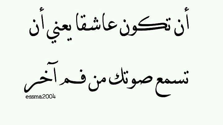 ماهو الفرق بين الحب والعشق وأجمل ما كتب فيهما In 2021 Calligraphy Arabic Calligraphy