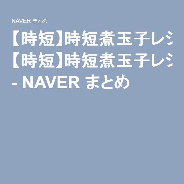 【時短】時短煮玉子レシピまとめ☆ - NAVER まとめ