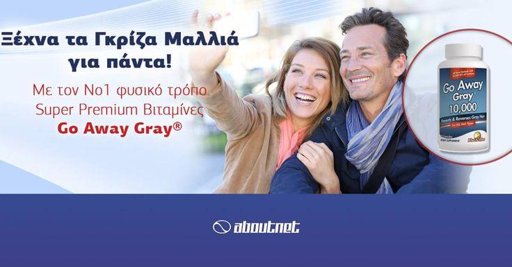 Η #aboutnet ανέλαβε το #digitalmarketing με διαφημίσεις στην #google για την Grey Hair Solutions, μια επαναστατική φόρμουλα ενάντια στα γκρίζα μαλλιά.