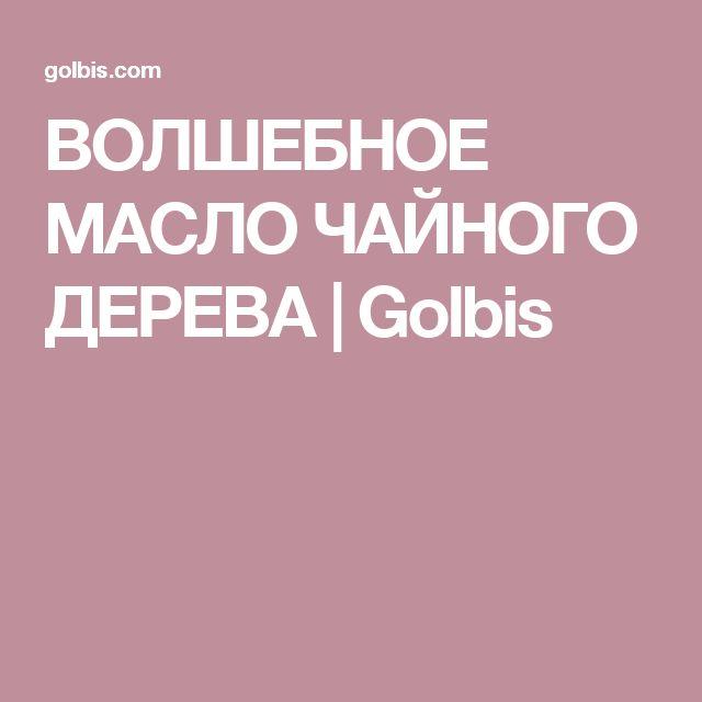 ВОЛШЕБНОЕ МАСЛО ЧАЙНОГО ДЕРЕВА | Golbis
