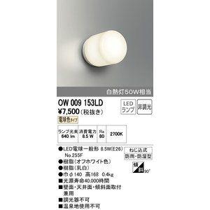 在庫あり オーデリック Ow009153ld Led浴室灯 バスルームライト 電球色