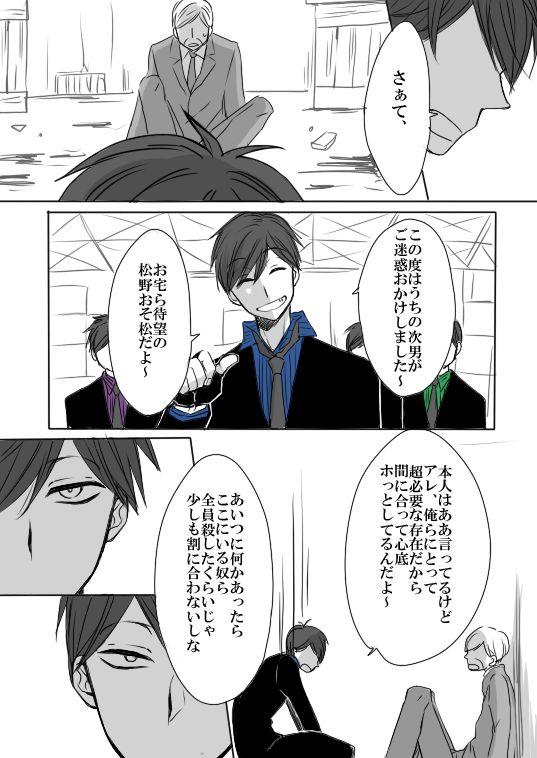マフィア松 5