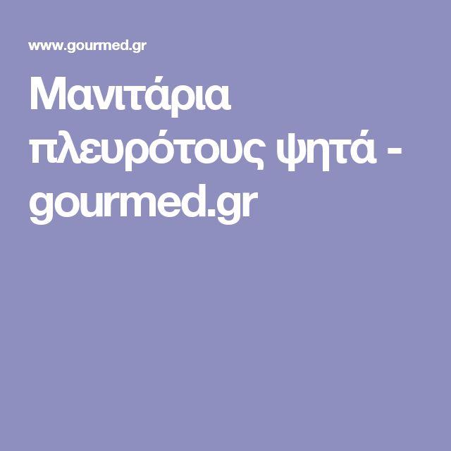 Μανιτάρια πλευρότους ψητά - gourmed.gr