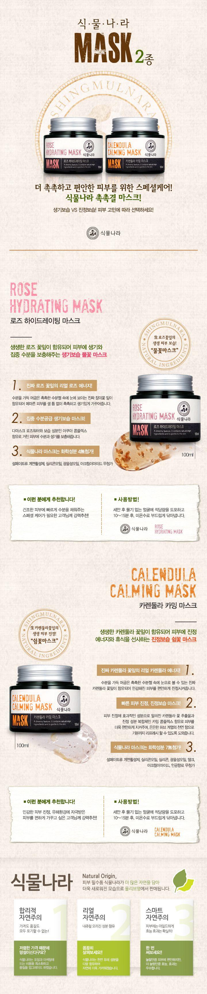 Shingmulnara Mask   The Cutest Makeup