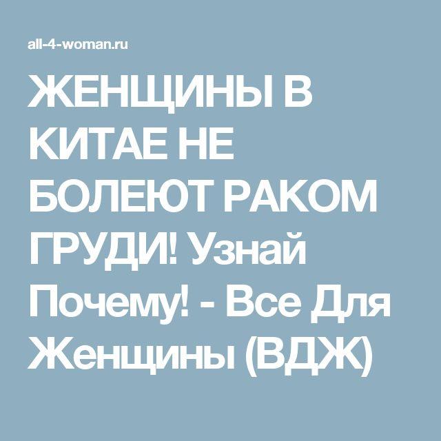 ЖЕНЩИНЫ В КИТАЕ НЕ БОЛЕЮТ РАКОМ ГРУДИ! Узнай Почему! - Все Для Женщины (ВДЖ)