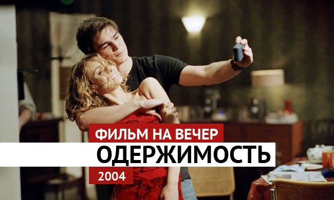 Фильм Одержимость 2004