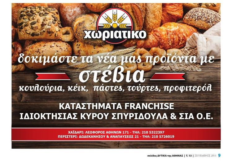 #ClippedOnIssuu from Σελίδες ΔΥΤΙΚΑ της ΑΘΗΝΑΣ - Τ. 13