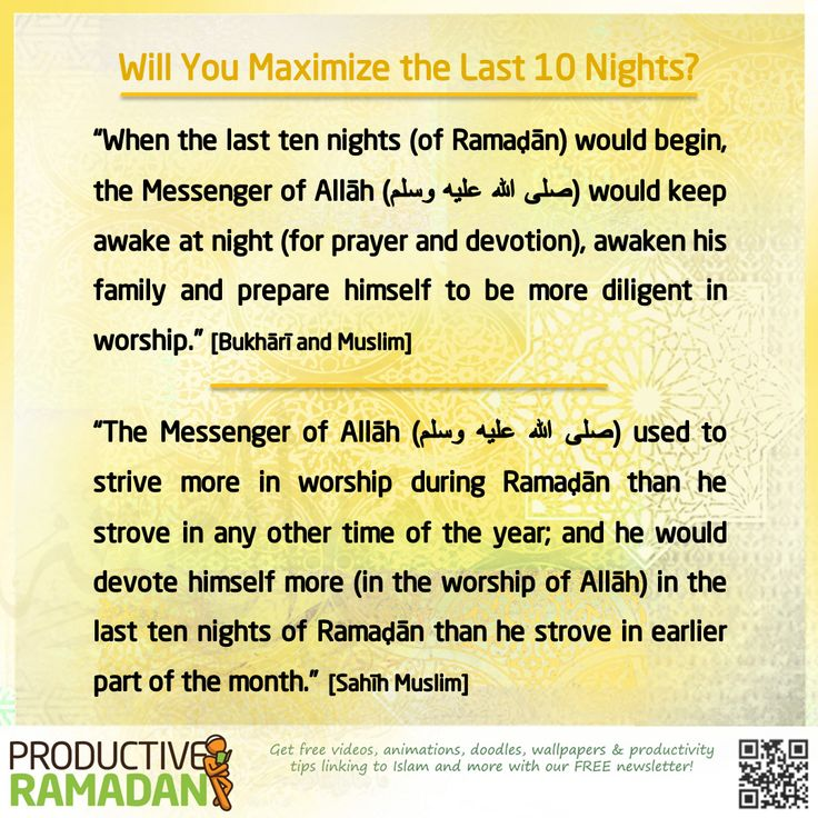 "Remember that ""The Night of Decree is better than a thousand months (i.e. worshipping Allāh in that night is better than worshipping Him a thousand months, i.e. 83 years and 4 months)""! These are JUST 10 nights so don't waste a single moment in them. What a great loss it would be for those who waste their time in these blessed nights!  O Allāh, guide all of us to make the most of these precious nights, especially the Night of Decree! Aameen!"