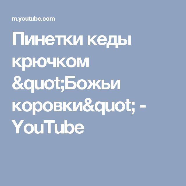 "Пинетки кеды крючком ""Божьи коровки"" - YouTube"