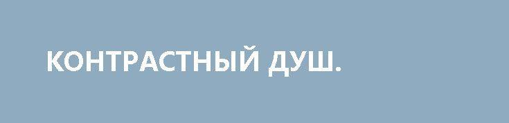 КОНТРАСТНЫЙ ДУШ. http://rusdozor.ru/2017/06/04/kontrastnyj-dush/  Две новости сегодняшнего дня с двух частей некогда великой страны: На фестивале «Олешшя green day», который сейчас проходит в Олешках, установили рекорд Украины — самый большой бутерброд с салом в форме трезубца. Вес бутерброда составляет 200 кг. Сегодняшний рекорд опубликуют ...