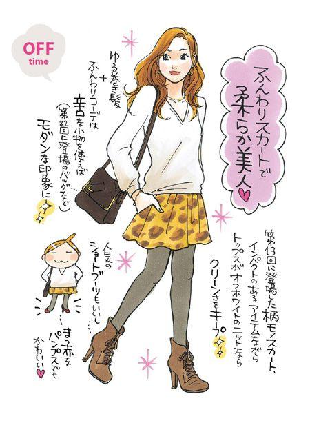 Vol.34 オフホワイトのVネックセーター【OFF time】