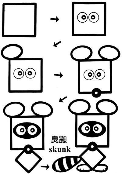 简笔画,简笔画,简笔画,How to Draw , Study Resources for Art Students , CAPI ::: Create Art Portfolio Ideas at milliande.com, Art School Portfolio Work ,Whimsical, Cute, Kawaii,how to draw cartoon animals ,skunk