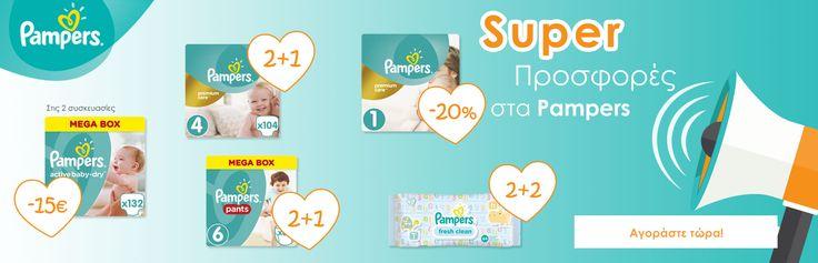 Pampers Premium Care 2+1 Δώρο στα Mega Box, Pampers Premium Care -20% στα Jumbo Box, Pampers Active Baby Dry -15€ με την αγορά 2 Mega συσκευασιών, Pampers Pants 2+1 Δώρο στα Mega Box και Pampers Μωρομάντηλα 2+2 Δώρο στις μονές συσκευασίες. Μοναδικές online προσφορές μόνο από το readyforbaby.g