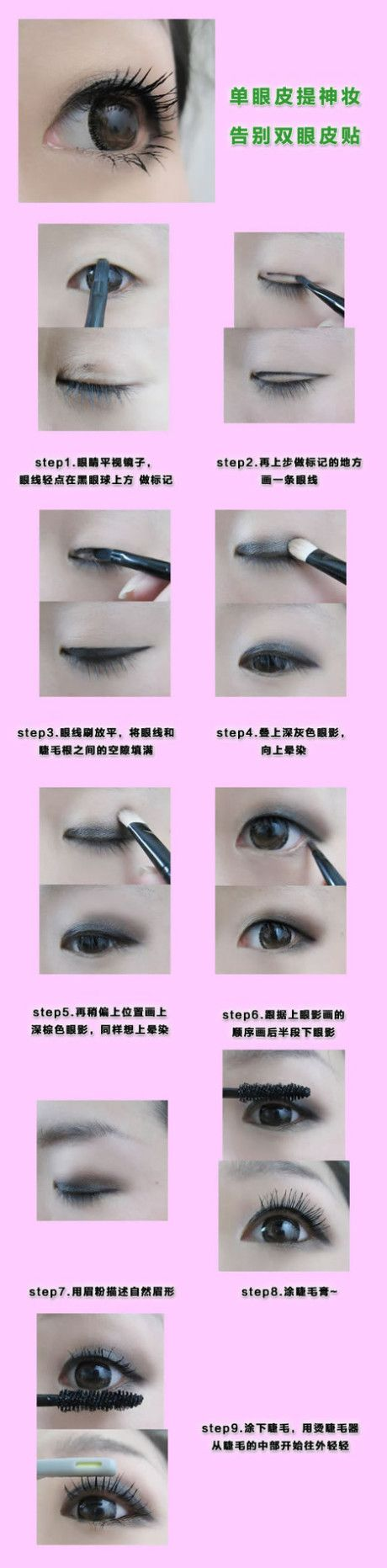Eye makeup tutorial for single eye lid #eyes #makeup #tutorial
