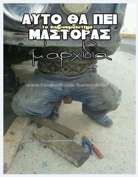 Mastroras