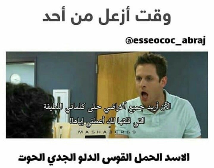 Pin By Lara Moon On برج الحوت Arabic Funny Funny Jokes