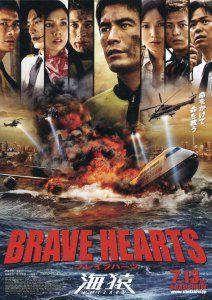 Храбрые сердца: Морские обезьяны / Brave Hearts: Umizaru (Трейлер 2012)