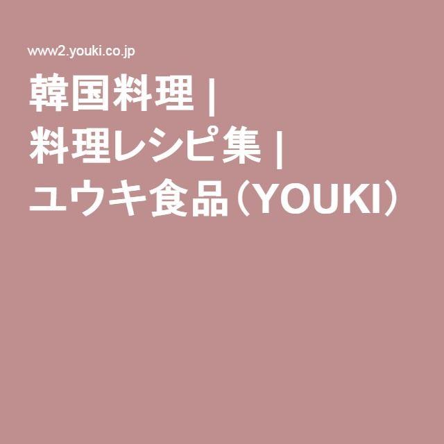 韓国料理   料理レシピ集   ユウキ食品(YOUKI)